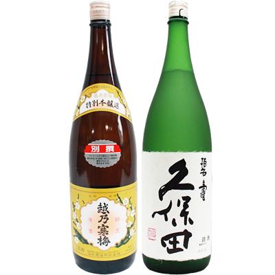 越乃寒梅 別撰 吟醸 1.8L と久保田 碧寿 純米大吟醸 山廃仕込み 1.8L日本酒 2本セット