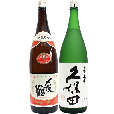 〆張鶴 月 本醸造 1.8Lと久保田 碧寿 純米大吟醸 山廃仕込み 1.8L 日本酒 飲み比べセット 2本セット