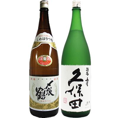 〆張鶴 雪 特別本醸造 1.8Lと久保田 碧寿 純米大吟醸 山廃仕込み 1.8L 日本酒 飲み比べセット 2本セット