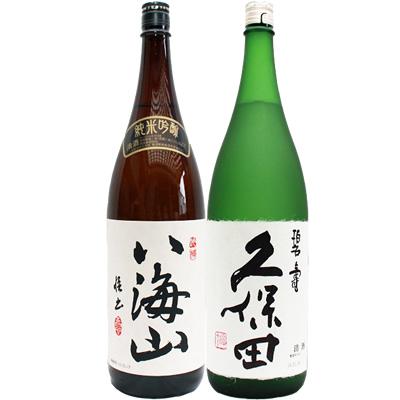 八海山 純米吟醸 1.8Lと久保田 碧寿 純米大吟醸 山廃仕込み 1.8L 日本酒 飲み比べセット 2本セット