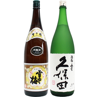 雪中梅 本醸造 1.8Lと久保田 碧寿 純米大吟醸 山廃仕込み 1.8L日本酒 2本セット