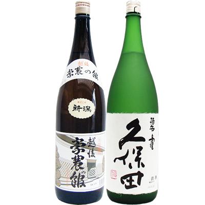 豪農の館 1.8L と久保田 碧寿 純米大吟醸 山廃仕込み 1.8L 日本酒 飲み比べセット 2本セット