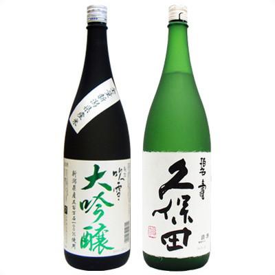 越路吹雪 大吟醸(五百万石) 1.8Lと久保田 碧寿 純米大吟醸 山廃仕込み 1.8L 日本酒 飲み比べセット 2本セット