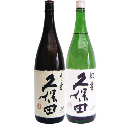 久保田 千寿 吟醸 1.8L と久保田 紅寿 純米吟醸 1.8L 日本酒 飲み比べセット 2本セット