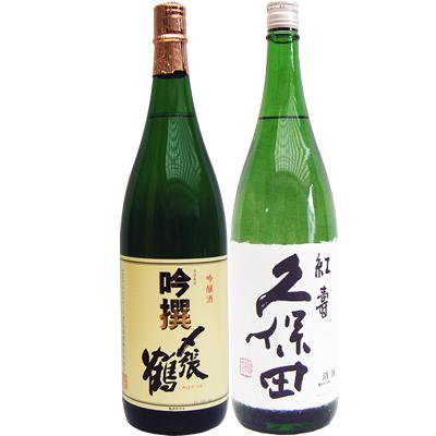 〆張鶴 吟撰 1.8L と久保田 紅寿 純米吟醸 1.8L 日本酒 飲み比べセット 2本セット