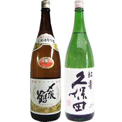 〆張鶴 雪 特別本醸造 1.8Lと久保田 紅寿 純米吟醸 1.8L 日本酒 飲み比べセット 2本セット