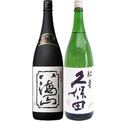 八海山 大吟醸 1.8L と久保田 紅寿 純米吟醸 1.8L 日本酒 飲み比べセット 2本セット