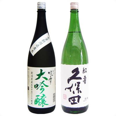 越路吹雪 大吟醸(五百万石) 1.8Lと久保田 紅寿 純米吟醸 1.8L 日本酒 飲み比べセット 2本セット