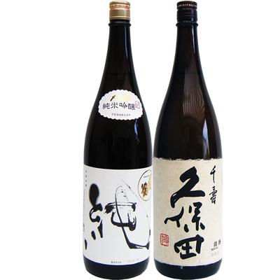 〆張鶴 純 純米吟醸1.8Lと久保田 千寿 吟醸 1.8L 日本酒 飲み比べセット 2本セット