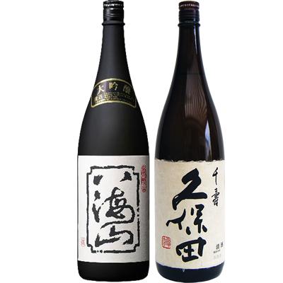 八海山 大吟醸 1.8L と久保田 千寿 吟醸 1.8L 日本酒 飲み比べセット 2本セット