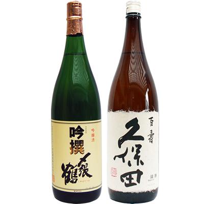 〆張鶴 吟撰 1.8L と久保田 百寿 特別本醸造 1.8L 日本酒 飲み比べセット 2本セット