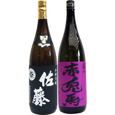赤兎馬(紫) 芋1800ml濱田酒造 と佐藤 黒 1800ml 芋焼酎 黒麹仕込 飲み比べ 2本セット