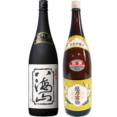 八海山 大吟醸 1.8L と越乃寒梅 別撰 吟醸 1.8L 日本酒 2本セット