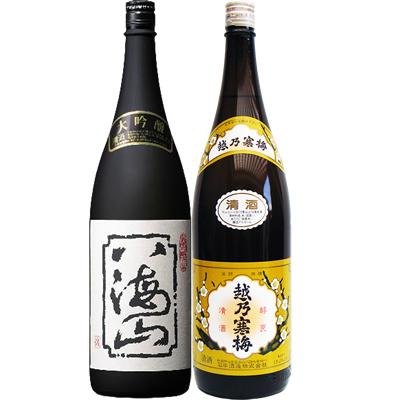 八海山 大吟醸 1.8L と越乃寒梅 白ラベル 1.8L 日本酒 飲み比べセット 2本セット