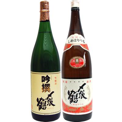 〆張鶴 吟撰 1.8L と〆張鶴 月 本醸造 1.8L 日本酒 飲み比べセット 2本セット