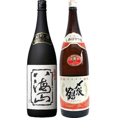 八海山 大吟醸 1.8L と〆張鶴 月 本醸造 1.8L 日本酒 飲み比べセット 2本セット