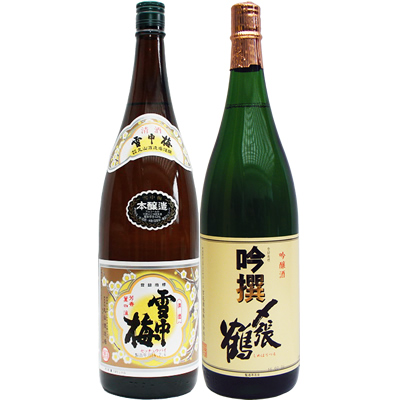 雪中梅 本醸造 1.8Lと〆張鶴 吟撰 1.8L 日本酒 飲み比べセット 2本セット
