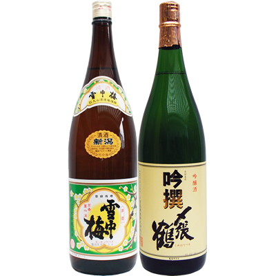 雪中梅 普通 1.8Lと〆張鶴 吟撰 1.8L 日本酒 飲み比べセット 2本セット
