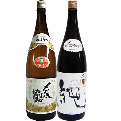 〆張鶴 雪 特別本醸造 1.8Lと〆張鶴 純 純米吟醸1.8L 日本酒 飲み比べセット 2本セット