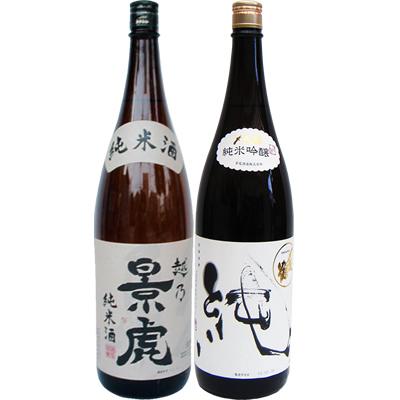 越乃景虎 純米 1.8Lと〆張鶴 純 純米吟醸1.8L 日本酒 飲み比べセット 2本セット