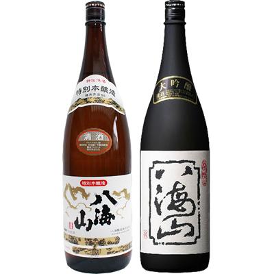 八海山 特別本醸造 1.8Lと八海山 大吟醸 1.8L 日本酒 2本セット