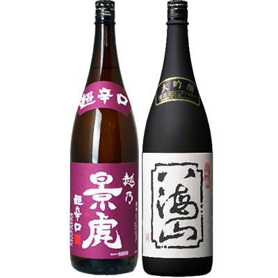 越乃景虎 超辛口 普通 1.8Lと八海山 大吟醸 1.8L 日本酒 2本セット