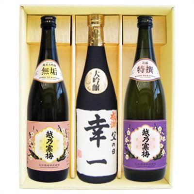 名入れ 日本酒 越乃寒梅 純米大吟醸 無垢 特撰吟醸 越路吹雪大吟醸 名前入れ720ml×3本ギフトセット送料無料 世界で一つだけの贈り物! 令和