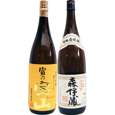 森伊蔵 芋 1800ml森伊蔵酒造 と富乃宝山 芋 1800ml西酒造 焼酎 飲み比べセット 2本セット