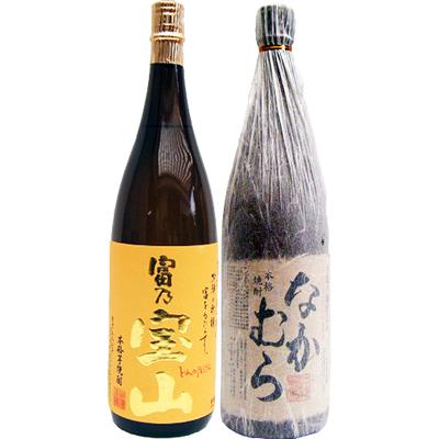 なかむら 芋1800ml中村酒造所 と富乃宝山 芋 1800ml西酒造 焼酎 飲み比べセット 2本セット
