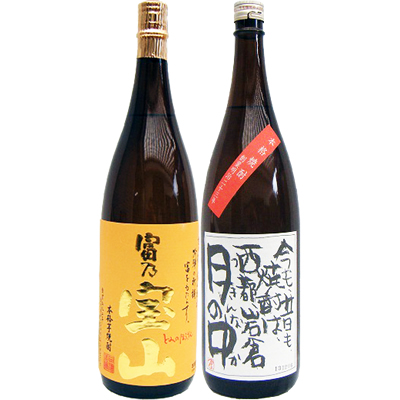 月の中 芋 1800ml岩倉酒造 と富乃宝山 芋 1800ml西酒造 焼酎 飲み比べセット 2本セット