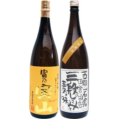 三段仕込 麦 1800ml岩倉酒造 と富乃宝山 芋 1800ml西酒造 焼酎 飲み比べセット 2本セット