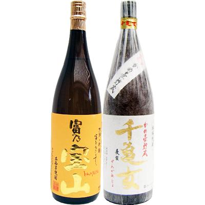 千亀女 麦 1800ml若潮酒造 と富乃宝山 芋 1800ml西酒造 焼酎 飲み比べセット 2本セット