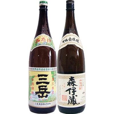 森伊蔵 芋 1800ml森伊蔵酒造 と三岳 芋1800ml三岳酒造 飲み比べ 2本セット