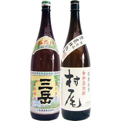 村尾 芋 1800ml村尾酒造 と三岳 芋1800ml三岳酒造 飲み比べ 2本セット