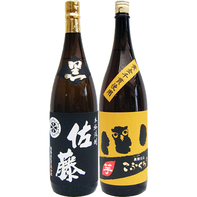 こふくろう 芋1800ml研醸 と佐藤 黒 1800ml 芋焼酎 黒麹仕込 飲み比べ 2本セット