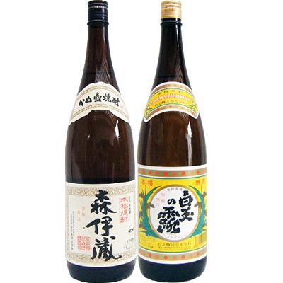 白玉の露 芋1800ml白玉酒造 と森伊蔵 芋 1800ml森伊蔵酒造 焼酎 飲み比べセット 2本セット