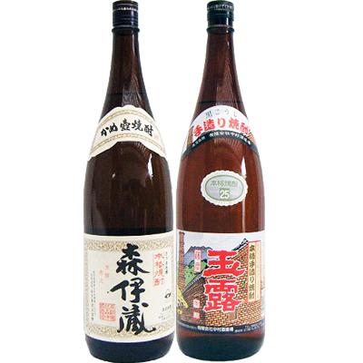 玉露(黒麹) 芋 1800ml中村酒造所 と森伊蔵 芋 1800ml森伊蔵酒造 飲み比べ 2本セット