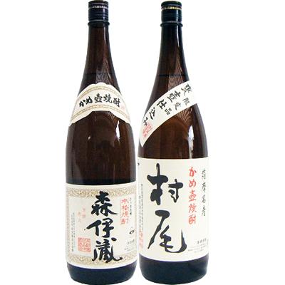 村尾 芋 1800ml村尾酒造 と森伊蔵 芋 1800ml森伊蔵酒造 飲み比べ 2本セット
