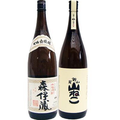 山ねこ 芋1800ml尾鈴山蒸留所 と森伊蔵 芋 1800ml森伊蔵酒造 飲み比べ 2本セット