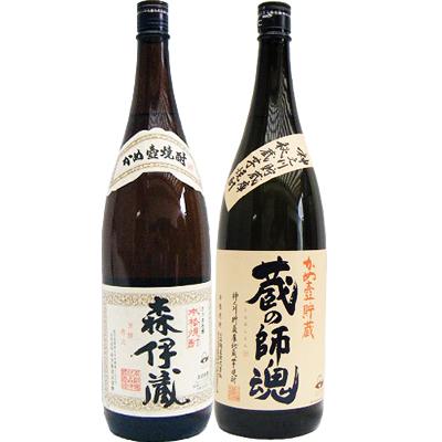 蔵の師魂 芋 1800ml小正醸造 と森伊蔵 芋 1800ml森伊蔵酒造 焼酎 飲み比べセット 2本セット