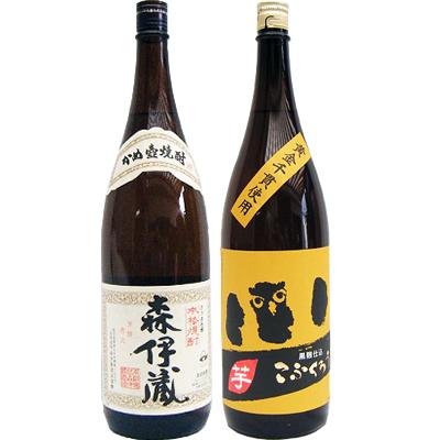 こふくろう 芋1800ml研醸 と森伊蔵 芋 1800ml森伊蔵酒造 焼酎 飲み比べセット 2本セット