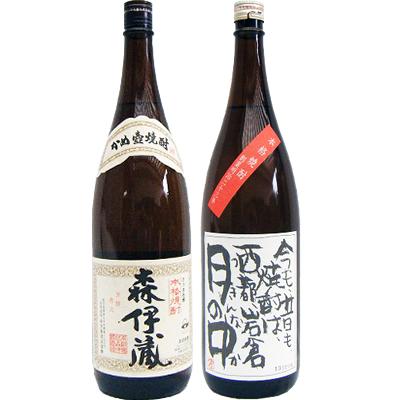 月の中 芋 1800ml岩倉酒造 と森伊蔵 芋 1800ml森伊蔵酒造 飲み比べ 2本セット