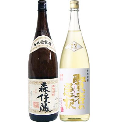 賢者の選択 麦1800ml研醸 と森伊蔵 芋 1800ml森伊蔵酒造 飲み比べ 2本セット