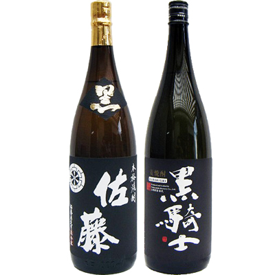 黒騎士 麦 1800ml西吉田酒造 と佐藤 黒 1800ml 芋焼酎 黒麹仕込 飲み比べ 2本セット