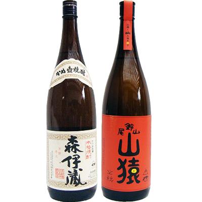 山猿 麦 1800ml尾鈴山蒸留所 と森伊蔵 芋 1800ml森伊蔵酒造 飲み比べ 2本セット