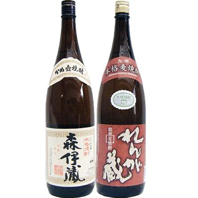煉瓦蔵(れんがくら) 麦 1800ml研醸 と森伊蔵 芋 1800ml森伊蔵酒造 焼酎 飲み比べセット 2本セット