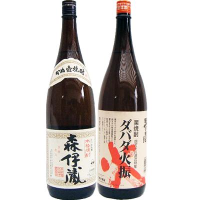 ダバダ火振 1800ml栗 と森伊蔵 芋 1800ml森伊蔵酒造 飲み比べ 2本セット