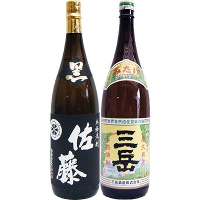 三岳 芋1800ml三岳酒造 と佐藤 黒 1800ml 芋焼酎 黒麹仕込 飲み比べ 2本セット
