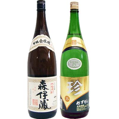 珍 (めずらし)人参焼酎 1800ml と森伊蔵 芋 1800ml森伊蔵酒造 飲み比べ 2本セット