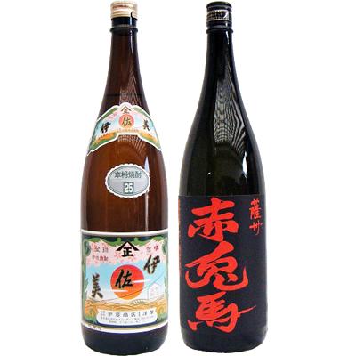 赤兎馬 芋 1800ml濱田酒造 と伊佐美 芋 1800ml甲斐商店 焼酎 飲み比べセット 2本セット